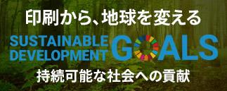 印刷から、地球を変える SDGs 持続可能な社会への貢献