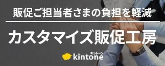 販促ご担当者さまの負担を軽減 カスタマイズ販促工房 kintone