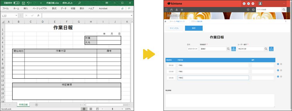 Excelアプリ化支援パック