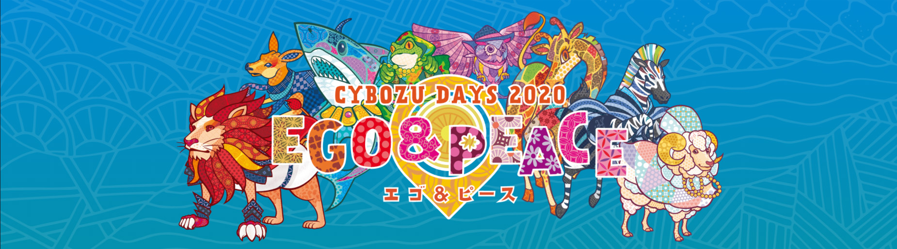 ゴートップ Cybozu Days2020 に初出展