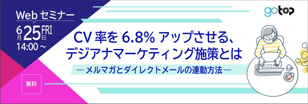 【Webセミナー】CV率を6.8%アップさせる、デジアナマーケティング施策とは ―メルマガとダイレクトメールの連動方法―