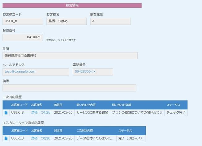 顧客データベースアプリ