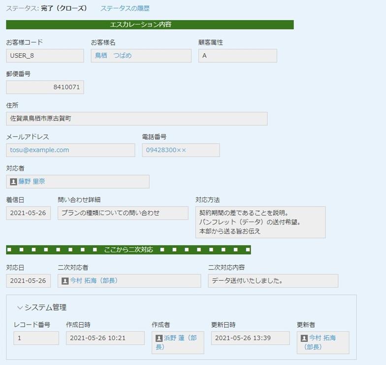 エスカレーション管理アプリ