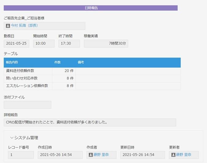 報告書管理アプリ
