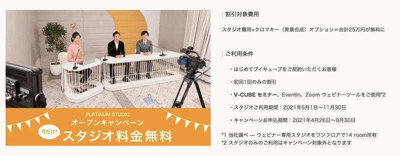 PLATINUM STUDIO オープンキャンペーン実施中【2021/9/30までの申し込み】