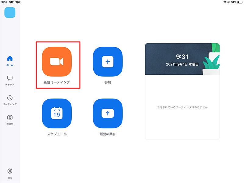 iPadwebinar新規ミーティングアイコン